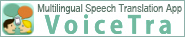 Multilingual Speech Translation Application VoiceTra