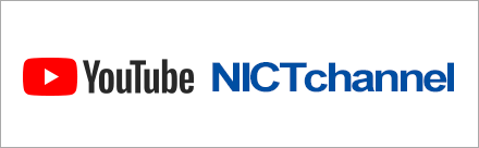 YouTube NICTchannel